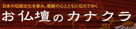 お仏壇のカナクラ
